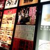 【新橋】お店が丸ごと募金箱、『復興支援酒場』!(9月末までの限定店舗です)