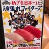 祝パリーグCS制覇!ファイターズめざせ日本一!ということでスシローへ行きました