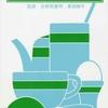 BOOK013 『 ちょっと具合のわるいときの食事』 日野原重明  東畑朝子