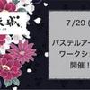 7/29(土)パステルアート教室@歌舞伎城