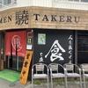浜松市 ラーメン驍 感想やメニューや営業時間まとめ!タケルラーメンが自慢の一品!