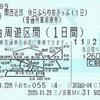 関西近郊休日ぶらり旅きっぷ