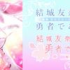 ゆゆゆの前日譚「結城友奈は勇者である -鷲尾須美の章-」各話ストーリー紹介&感想
