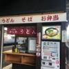 「博多ホームうどん」はその名の通り、博多駅のホームで食べることのできる美味しいうどん