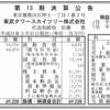 東武タワースカイツリー株式会社 第13期決算公告