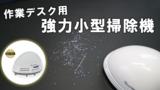 プラモデル作業用に小型で強力な「ハンディクリーナー」を導入!!