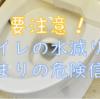 トイレの水減りは、詰まりの前兆!
