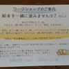 8/18・19の「見たい!聞きたい!知りたい企画」