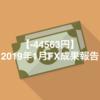 【-44563円】2019年1月FX成果報告