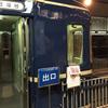 鉄道博物館8周年記念イベント 蔵出しナイトミュージアム