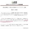 「独立組織」と称する、日本カイロプラクティック登録機構と日本カイロプラクターズ協会の一体性