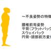 姿勢を改善するには~4つの不良姿勢の特徴・評価~