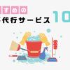 【東京都内】おすすめの家事代行サービス10選を徹底比較してみた