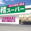 9月1日より業務スーパーで総力祭開催!!!!!