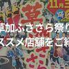 【イベント】草加ふささら祭りや草加商工会議所まつりのオススメ店舗はココ!