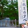大覚寺の観月祭