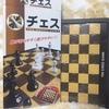 【チェス】 ルールを知らないレベルから始めて、初級者を最短で脱出するレベルになる方法!