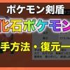 【ポケモン剣盾】化石ポケモンおすすめ復元パターン・入手方法