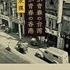 わが青春の台湾 わが青春の香港
