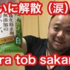 【たのラジ】ついに解散(泣)sora tob sakana 2020/09/10