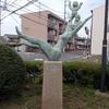 彫刻放浪:足立区南部(3)