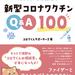 【書籍発売】コロナワクチンの疑問・不安に回答する『コロワくんの相談室』が書籍化されます!