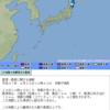 【地震情報】4月23日02時45分頃に三陸沖を震源とするM5.4の地震が発生!三陸沖北部から房総沖の津波地震(Mt8.6~9.0前後)は30年以内に30%程度!2019年中に『南海トラフ地震』などの巨大地震が起こるという予言も!!