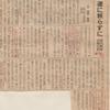 昭和の航空自衛隊の思い 出(318)    陸上自衛隊 一般幹部候補生(部内)選抜試験合格記(1)