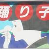 PT 南伊豆・下田に行こう!(2019年11月16日)