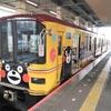 【くまモン電車 Kumamon Train 酷MA萌火车】熊本電鉄のくまモン電車は自転車も載せられます!東京メトロ銀座線を走っていた01形電車のご紹介