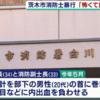 大阪府茨木市消防署白川分署いじめ暴行の原因は?消防司令補あきれた言い分
