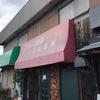 安くて美味しい洋食屋「フランス飯屋 ア・ラ・山田亭」大井町