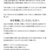 ブックスペース栄和堂は2018年10月25日(木)に閉店致します