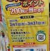 【3/31*4/5】サンドラッグ×エリエール5,000ポイントが当たるキャンペーン 【レシ/LINE】