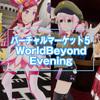 【VRChatワールド紹介】バーチャルマーケット5 WorldBeyond Evening