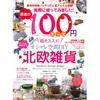 雑誌に掲載されました!!『実際に使ってみました!感激の100円グッズ』