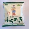 北海道フェアでかみさんが買ってくれた農協ポテチ「ふらのっち」のコンソメ味を食べる