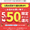 メルペイで50%還元キャンペーン、1月31日まで還元率アップ