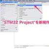 【Nucleo入門】Nucleo-F401でエンコーダ読み取り(STM32CubeIDE、macOS版)
