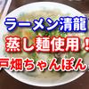ラーメン清龍で戸畑名物『戸畑ちゃんぽん』を食す。