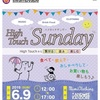 令和元年6/9日 HIGH TOCHT SUNDAY のお知らせ!!