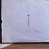 アニメ鹿楓堂は、北斎茶房をモデルにアニメ化されたよう