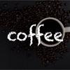 「コーヒーは苦い!」というのは間違い!