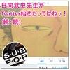 「あひるの空」日向武史先生がTwitter始めたってばねっ!(続・続)