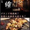 【オススメ5店】青梅・昭島・小作・青梅線沿線(東京)にある焼き鳥が人気のお店