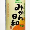 JA静岡経済連「静岡みかん飲料 みかん日和」は優秀なみかん飲料!オレンジミックスジュースとの違いがはっきり分かる日本人好みの味わい