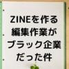 ZINEを作る編集作業がブラック企業だった件 【阪大おもしろ授業レポ #3】