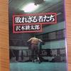 【文学】沢木耕太郎 「敗れざる者たち」これぞ沢木耕太郎の真骨頂。最後のボクシング観戦記には熱狂させられた。