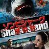 疑問しか残らない・・・映画「ゾンビシャーク 感染鮫」
