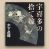 文学賞5冠に輝いた衝撃の歴史小説『宇喜多の捨て嫁』【読書屋!】